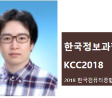 Biocon 조성호 팀장 , 2018 한국컴퓨터종합학술대회 우수논문상 선정