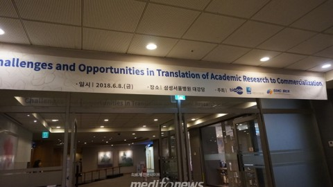 Challenges and Opportunities in Translation of Academic 개최