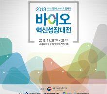 2018 바이오 혁신성장대전 개최 안내