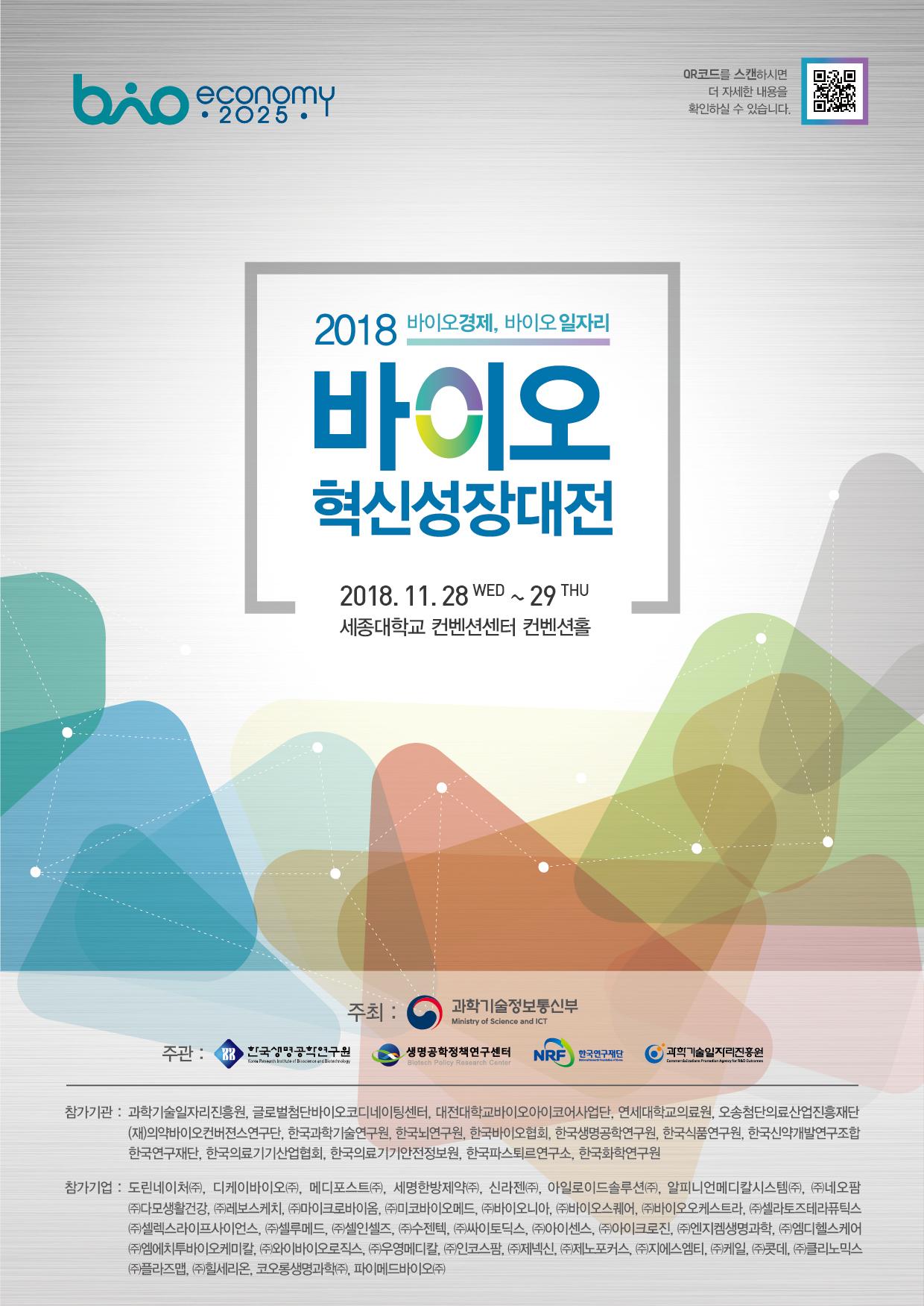2018바이오혁신성장대전 홍호포스터(최종)