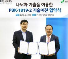 한국팜비오, 바이오제네텍스와 나노 적용 항진균제 개발