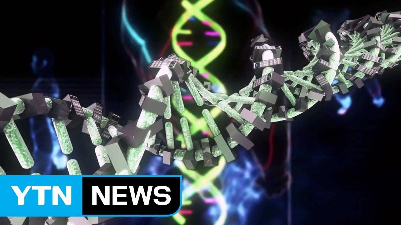 한국인 유전체 표준물질 개발...맞춤형 진단 기대