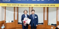 NEO_96885월 13일 특훈교수 임명장 수여식